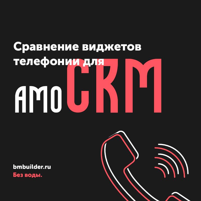 Сравнение виджетов телефонии для amoCRM